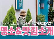 [카드뉴스] '고한18번가'의 명소&맛집 소개