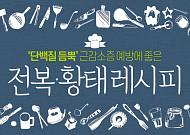 [카드뉴스]'단백질 듬뿍' 근감소증 예방에 좋은 전복·황태 레시피