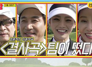 '결혼작사 이혼작곡2' 김응수ㆍ전노민ㆍ이가령ㆍ이종남&김성수 '골프왕' 출격