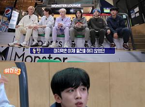 '위인전 3' 위아이, 고소공포증 극복…재미는 기본 '감동까지 드려요'