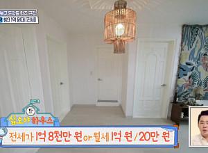 강북 '십오야 하우스', '이달의 베란다' 꺾고 '구해줘 홈즈' 최종 선택
