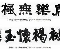 [송유재의 미술품 수집 이야기] 검여(劍如)와 남전(南田), 그 아름다운 예맥(藝脈)