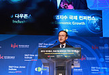 [종합] 2019 DJSI 콘퍼런스 화두는…'포용적 성장', '기업의 사회적 책임'