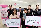 "LG유플러스, '갤럭시 S20' 사전 개통…""1ㆍ2호, '클라우드 핑크ㆍ울트라' 택했다"""