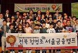 메리츠화재, 2년 연속 '1사1교 금융교육' 금감원장상 수상