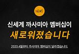 까사미아, 창립 38주년 기념 멤버십 서비스 대폭 개편