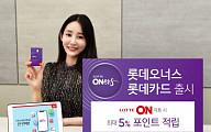 '쇼핑 특화' 롯데오너스 카드, 월 최대 10만 포인트 적립