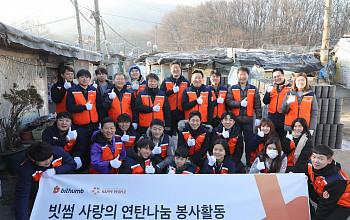 빗썸 '사랑의 연탄 나눔' 봉사활동
