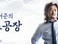 """""""김어준 어디갔나""""…tbs교통방송 '김어준의뉴스공장' 비우자 '화들짝'"""