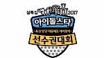 '2017 아육대' 오늘(16일) 개최, 엑소·방탄소년단·트와이스 총출동