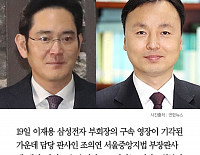 [클립뉴스] 이재용 구속 기각시킨 조의연 판사 누구?…과거 신동빈, 옥시 대표 영장도 기각