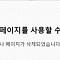 15만 팔로워 SNS 여왕 서인영, '님과 함께' 욕설 논란에 끝내 탈퇴