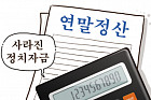 """[온라인 와글와글] 선관위 실수로 사라진 연말정산 '정치자금' 항목…""""안그래도 헷갈리는데"""""""