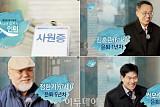 [브라보마이라이프] KBS 특집다큐