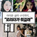 """아이유·설리·수지까지… """"로리타가 뭐길래"""""""