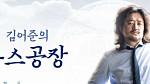 """'tbs교통방송' 국민의당 측 """"'이유미 단독범행'은 이용주 의원 개인 생각"""""""