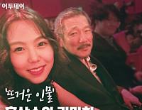 [카드뉴스 팡팡] '뜨거운 인물' 홍상수와 김민희, 그들의 작품세계