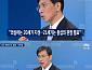 """JTBC '뉴스룸' 안희정 충남지사, 손석희 앵커와 기막힌 토론... 누리꾼들 """"안 지사님 발언 혼란이 온다"""""""
