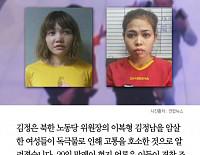 """[클립뉴스] 김정남 암살 여성들…범행 뒤 """"몸이 따갑고 얼얼했다"""""""