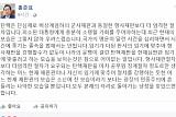 """홍준표, 헌재 탄핵심판 비판… """"광장 민중주의에 흔들리는 모습"""""""
