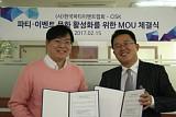 한국파티이벤트협회, 수입맥주 시스크와 MOU 체결