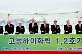 SK건설, 3조7000억 규모 국내 최대 민자 발전소 '고성하이화력발전소' 착공