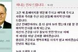 '태양신' 조광현 할아버지, 건강상 이유로 지식인 활동 중단 선언…