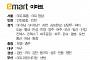 [클립뉴스] 대형마트 휴무일... 이마트ㆍ롯데마트ㆍ홈플러스 2월 26일 영업점