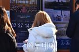[포토] 최종변론기일 확인하는 시민들