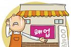 """[온라인 와글와글] 불황에 줄줄이 문 닫는 식당들…""""장사도 아무나 하는게 아니더라"""""""