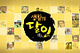 '생활의 달인' 미공개 은둔 식당의 달인들, 숨어있는 찹쌀떡·국수·김밥의 달인이 말하는 비법은?