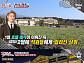 '풍문으로들었쇼' 김준수 T 호텔 매각 논란…입대 후에도 매달 주얼리 판매