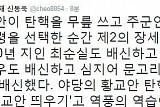 """신동욱 공화당 총재 """"특검 연장 거부한 황교안, 제2의 장세동"""" 맹비난"""