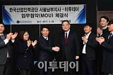 [포토] 손 맞잡은 이투데이-한국산업인력공단 서울남부지사