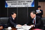 [포토] 이투데이-한국산업인력공단 서울남부지사, 업무협약 체결