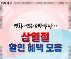 영화·연극·쇼핑까지…'삼일절 할인 혜택 모음'