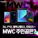 G6, P10, 갤럭시탭S3, 모토G5… MWC 주인공은?
