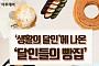 [카드뉴스 팡팡] '생활의 달인'에 나온 '달인들의 빵집'