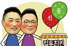"""[온라인 토닥토닥] 컬투의 훈훈한 선행, '영재발굴단' 출연자 가족에 치킨집 선물…""""바둑형제의 꿈 지켰다"""""""