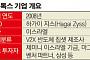 [단독]삼성, 이스라엘 '오토톡스' 공동 투자...전장사업 가속 페달
