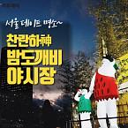 서울 데이트 명소~ 찬란하神 밤도깨비 야시장