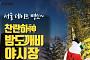 [카드뉴스 팡팡] 서울 데이트 명소~ 찬란하神 밤도깨비 야시장