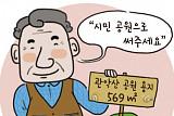 """[온라인 토닥토닥] """"시민 공원으로 써달라"""" 땅 기부하고 별세한 어르신에 감사패 수여"""