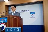 국제식물보호협약 총회 내달 인천 개최