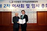 [BioS] 장재진 오리엔트바이오 대표, 실험동물협회장 취임