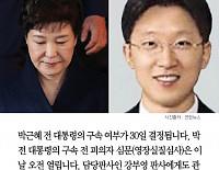 [클립뉴스] 박근혜 영장심사 담당하는 강부영 판사는 누구?
