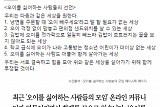 [클립뉴스] '오이를 싫어하는 사람들의 모임' 인기에... 우엉, 견과류, 김치, 당근도?