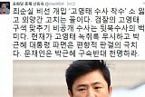 신동욱 공화당 총재
