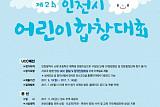 포스코건설, 제2회 인천시 어린이 합창대회 참가자 모집