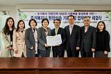 경기도시공사, 주거복지 향상·전문가 양성 위해 한국주거학회와 업무협약 체결